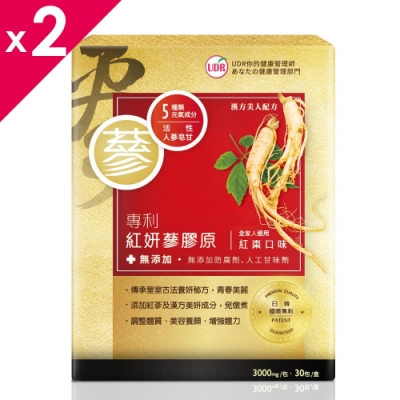 UDR韓國專利發酵紅蔘膠原X2盒(即期良品/效期:2020.10.15)