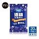 摩達客-奈森克林酒精抗菌濕紙巾20抽x9包入(隨身包組合) product thumbnail 1