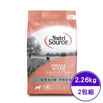Nutri Source新萃NS天然寵糧無穀全齡犬皮毛養護配方-冰湖海鮮(鮭魚+鯡魚)小顆粒 5lb/2.26kg (NS1305GF) (2包組)