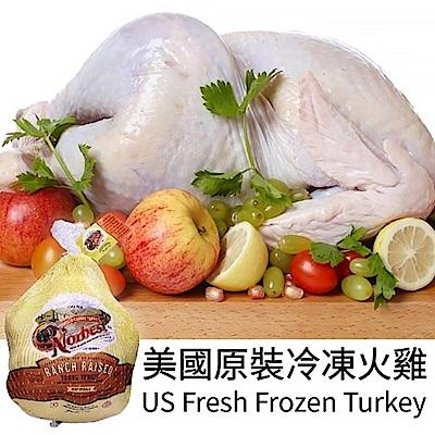【海陸管家】美國冷凍生食火雞(每隻約5.5kg~6.4kg) x1隻