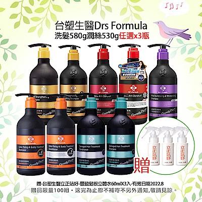 [限量買3送3] 台塑生醫Dr's Formula洗髮580g潤絲530g任選*3瓶