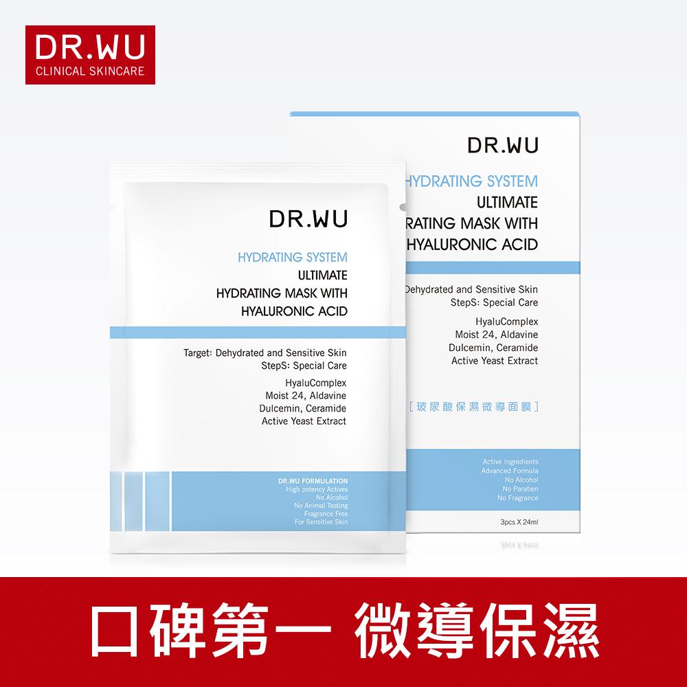 DR.WU玻尿酸保濕微導面膜3PCS