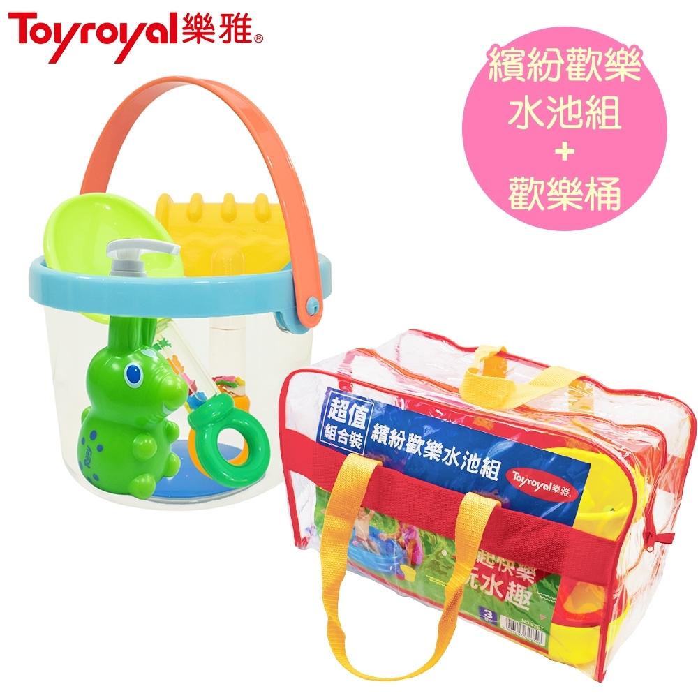 日本《樂雅 Toyroyal》繽紛歡樂水池組+繽紛歡樂桶組合