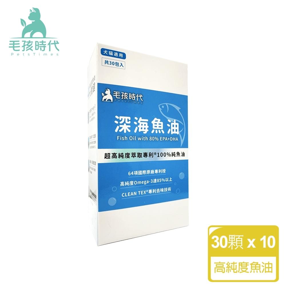 【毛孩時代】專利深海魚油10盒(30顆/盒) x 心臟/皮膚/眼睛保健