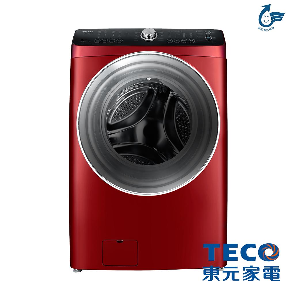 [時時樂限定] TECO東元 13KG 變頻滾筒洗脫烘洗衣機 WD1366HR 奢華紅