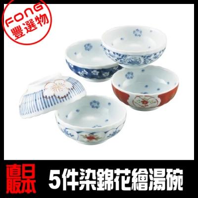 【FONG 豐選物】[西海陶器] 染錦花繪 五件式甜湯碗 (30364)