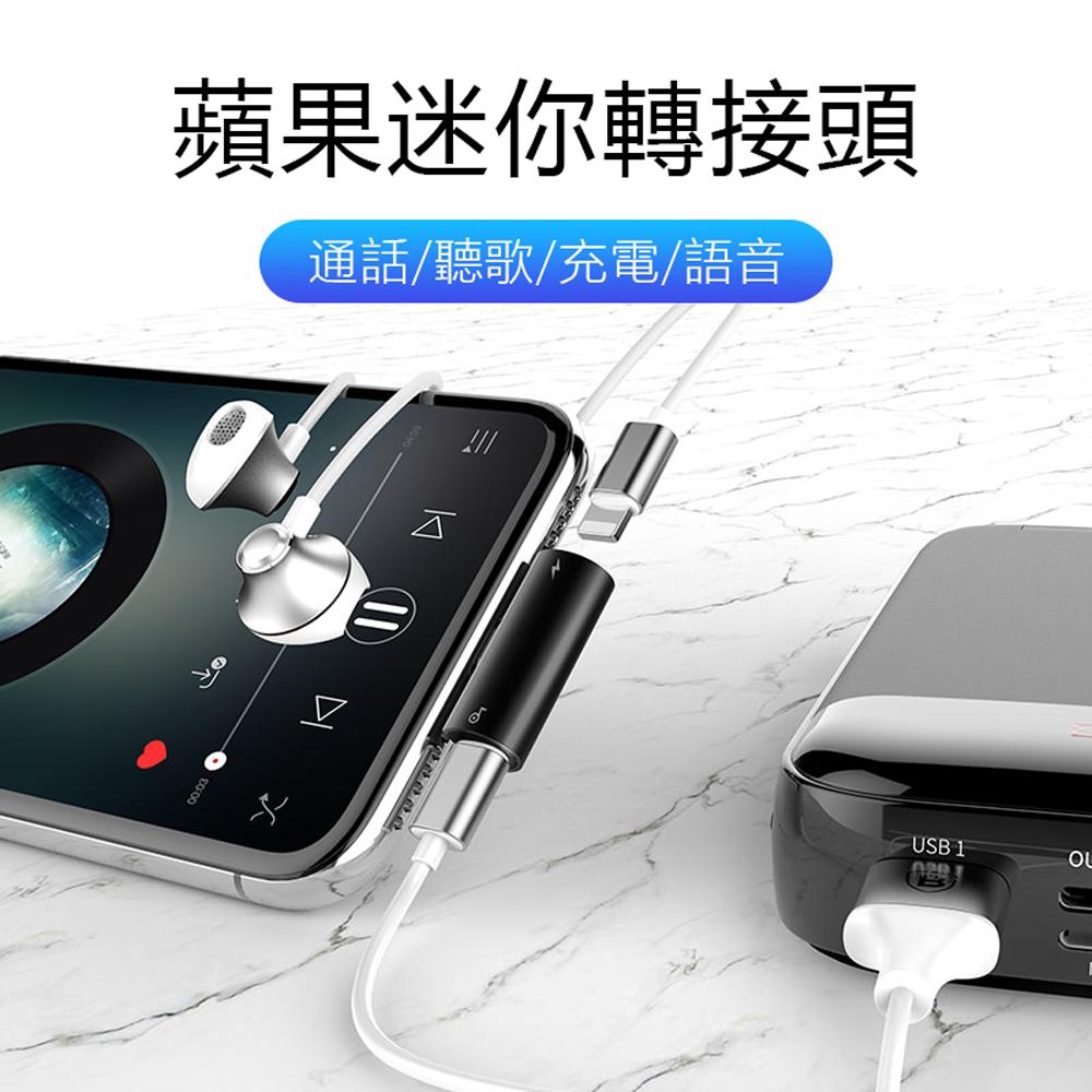 Baseus倍思 雙Lightning轉接器 充電聽歌語音通話 iPhone轉接頭