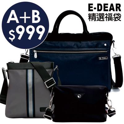 E-dear Outlet精選福袋 A+B=999