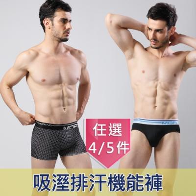 [時時樂限定]獨家(任選4/5件)吸濕排汗型男三角褲四角褲MORINO
