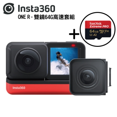 Insta360 ONE R 雙鏡頭套裝64G高速組 運動攝影機(公司貨)