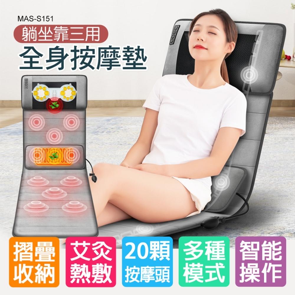 【X-BIKE 晨昌】多功能全身按摩床墊/按摩毯/躺靠坐三合一 熱敷/氣囊按摩/震動/揉捏 可折疊收納 MAS-S151