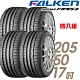 【飛隼】AZENIS FK453 旗艦高性能輪胎_四入組_205/50/17(FK453) product thumbnail 2
