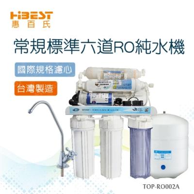 【泰浦樂Toppuror】惠百氏常規六道能量RO純水機含基本安裝(TOP-RO002A)