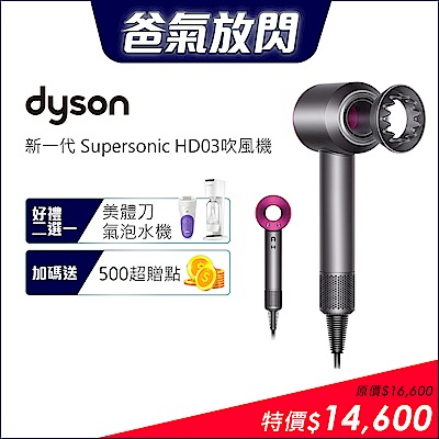新一代Dyson Supersonic HD03吹風機(桃紅)
