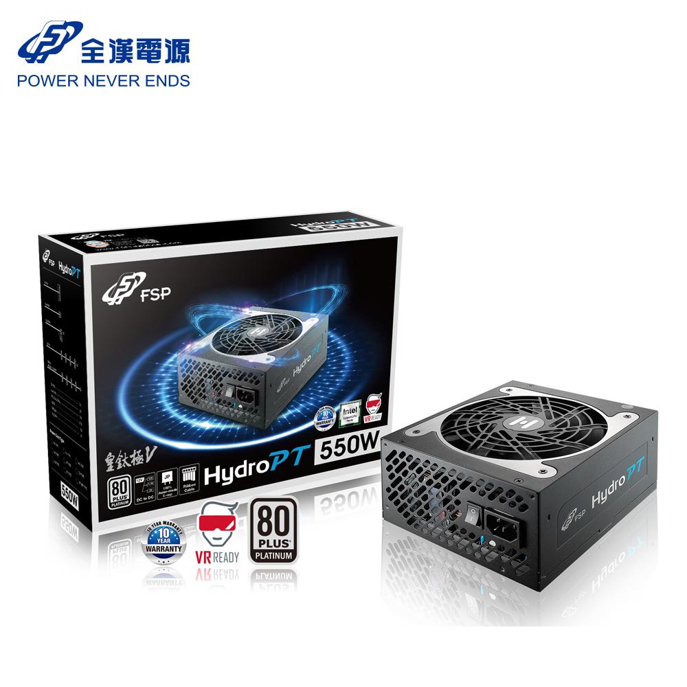 全漢 HPT550 皇鈦極V 550W 80PLUS 白金牌 電源供應器