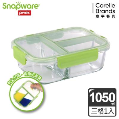 Snapware 康寧密扣全三分隔長方形玻璃保鮮盒-1050ml 多色可選