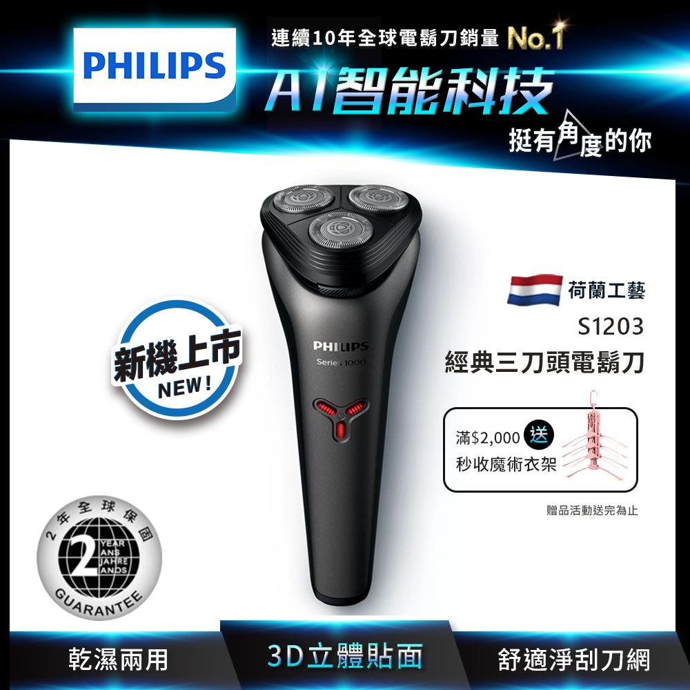 飛利浦經典系列三刀頭電鬍刀/刮鬍刀 S1203(快速到貨)
