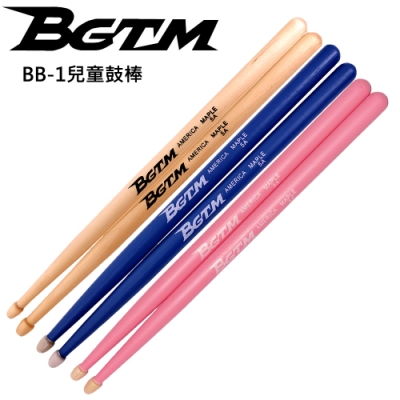 BGTM嚴選楓木BB-1兒童專用鼓棒-3入組