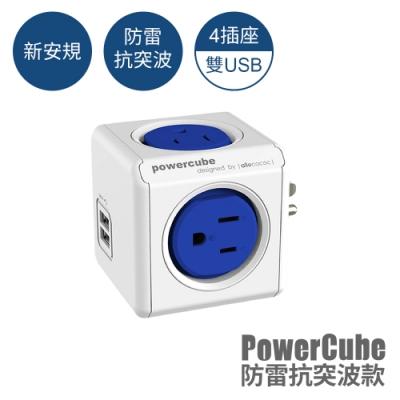 荷蘭 allocacoc PowerCube 防雷抗突波款 雙USB擴充插座/藍色
