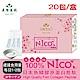【美陸生技】100%日本NICO魚鱗膠原蛋白【20包/盒(經濟包)】AWBIO product thumbnail 1