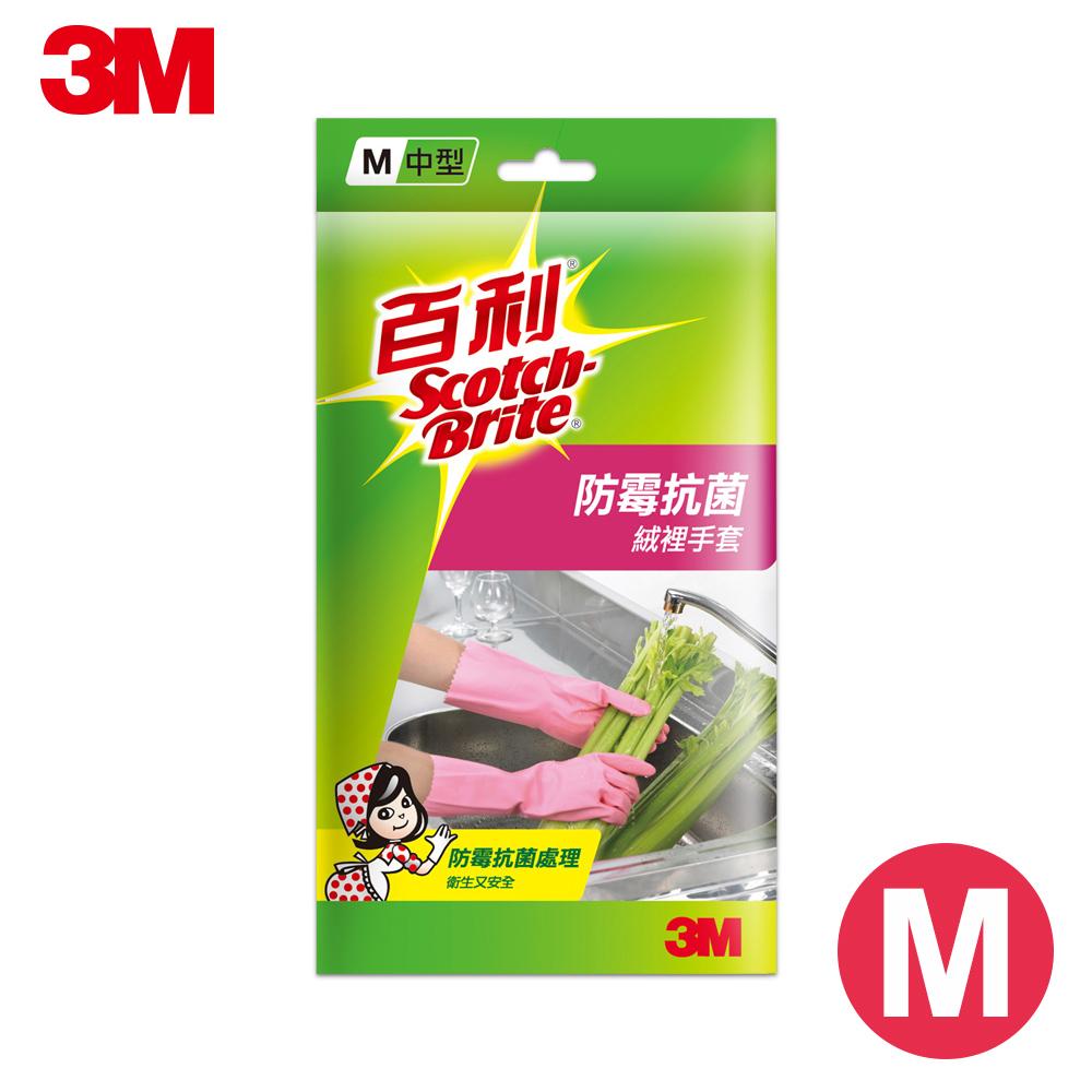 3M 百利天然乳膠防霉抗菌絨裡手套 (M尺寸)
