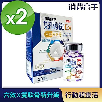 【消費高手】好關鍵Ex-六效x雙軟骨升級版2盒組(30粒/盒)