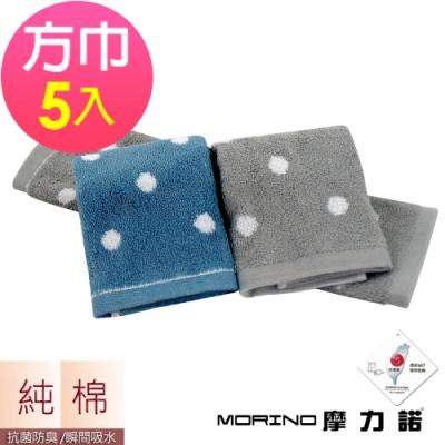 (超值5條組)日本大和認證抗菌防臭MIT純棉花漾圓點方巾【MORINO摩力諾】