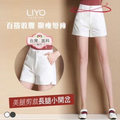 褲子-LIYO理優-時尚簡約提臀短褲-E921031