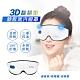 3D無線眼部蒸氣熱敷按摩器 product thumbnail 2