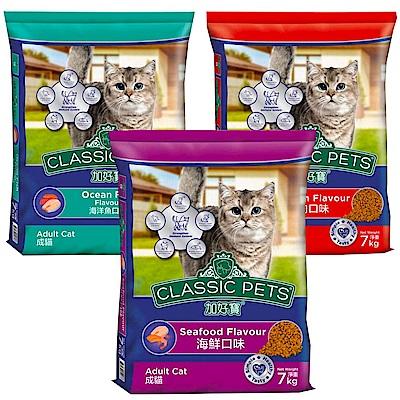 Classic Pets 加好寶乾貓糧7kg-多口味可選