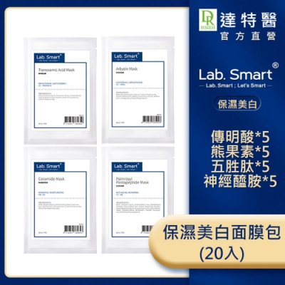 Dr.Hsieh Lab.Smart面膜 保濕美白包(20入)
