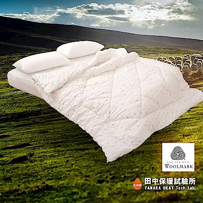 田中保暖試驗所 3.2Kg 澳洲天然純羊毛被 6X7尺 100%羊毛成份 恆溫透氣 附純羊