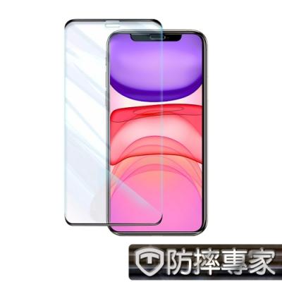 防摔專家 iPhone 11 不擋屏無邊曲面高清鋼化玻璃保護貼