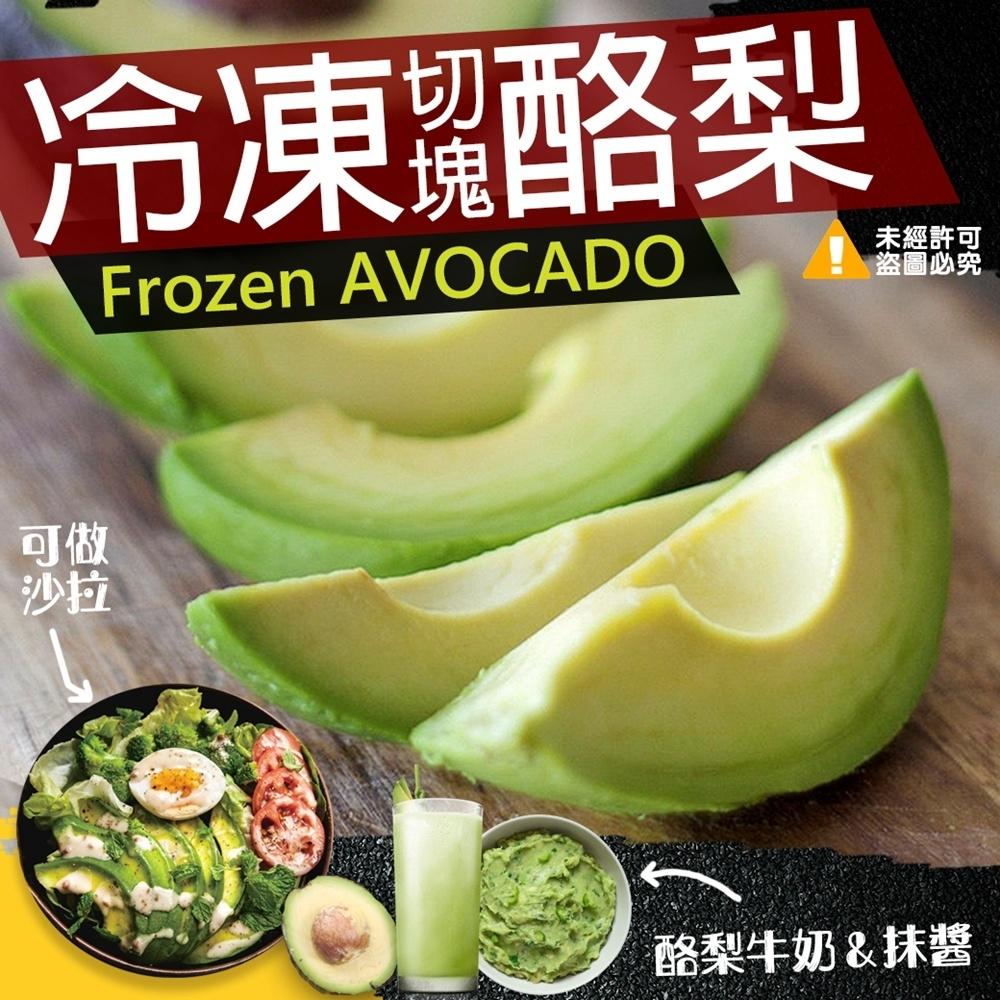 美式賣場經典熱銷冷凍酪梨-2包入