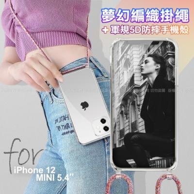CITY for iPhone 12 mini 5.4 夢幻編織掛繩搭配5D防摔手機殼