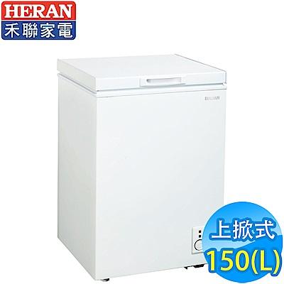 福利品 HERAN禾聯 150L 上掀式冷凍櫃 HFZ-1562