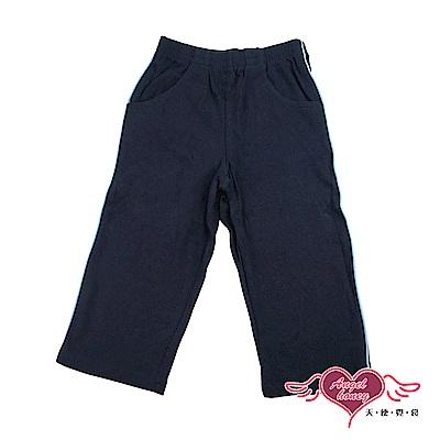 天使霓裳 淺藍邊條 兒童童裝素色休閒長褲(深藍)