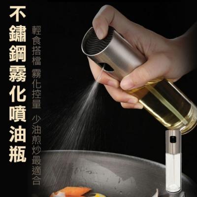 不鏽鋼霧化控量噴油瓶(氣炸鍋適用)100mlx1入