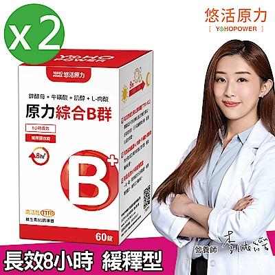 悠活原力 原力綜合維生素B群 緩釋膜衣錠(60顆/盒) x2入組