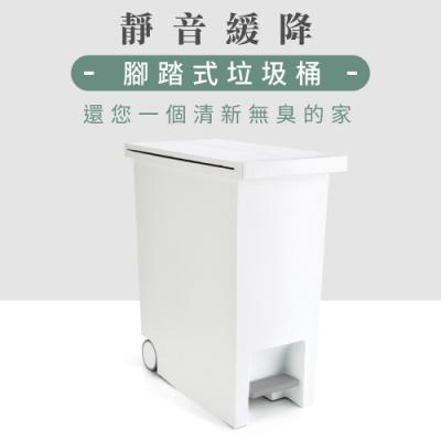 IDEA-便利收納腳踏式垃圾桶