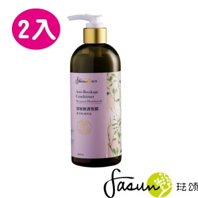 FASUN琺頌SPA深層修護髮膜(佛手柑/榛果油)300mlx2入
