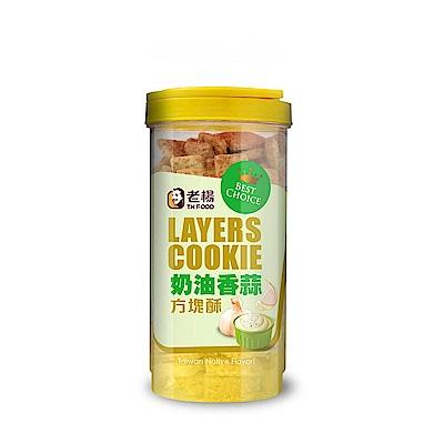 老楊 奶油香蒜方塊酥(370g/罐)