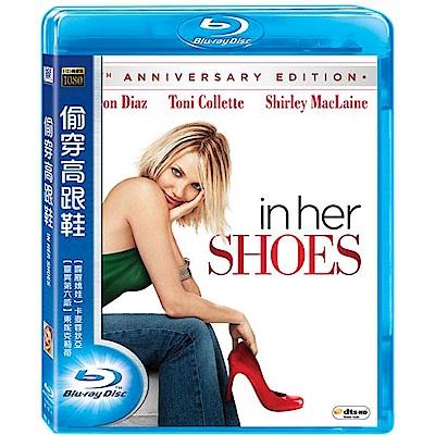 偷穿高跟鞋 In Her Shoes  藍光 BD