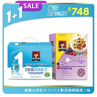 桂格 優護成長奶12入/盒+桂格穀添樂 黑醋栗莓果脆穀300g