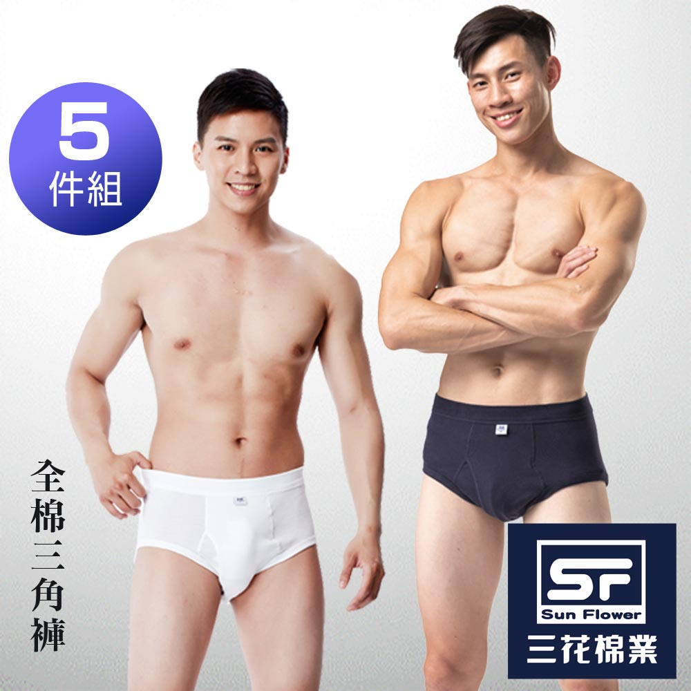 三角褲.男內褲 三花SunFlower彩色三角褲(5件)