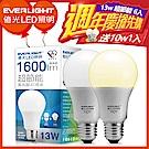 (6送1入組)億光 13W 超節能 LED 燈泡 節能標章(白/黃光)