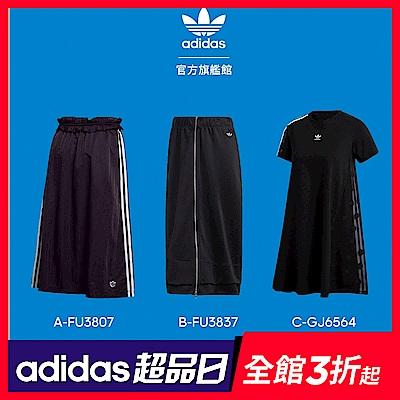 【超品日限定】adidas女款洋裝褲裙-三款任選