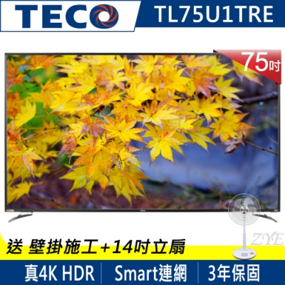 TECO東元 75吋 4K 連網液晶顯示器+視訊盒 TL75U1TRE