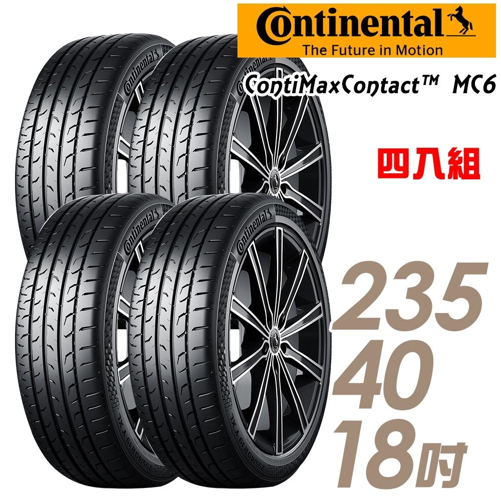 【馬牌】ContiMaxContact6 運動操控胎_四入組_235/40/18(MC6)