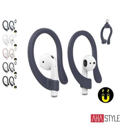 AHAStyle AirPods專用 磁吸式 耳勾運動防掉耳掛